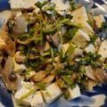 島豆腐とクレソンとマッシュルームの塩レモンオリーブオイル和え