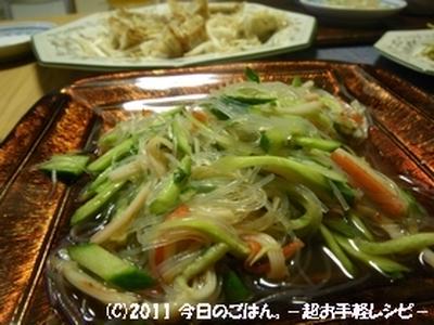 きゅうり・カニカマ・春雨のエスニックサラダ 5分少々で(^_-)-☆