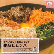 【動画レシピ】フライパンで簡単!おこげも完璧☆「絶品ビビンバ」
