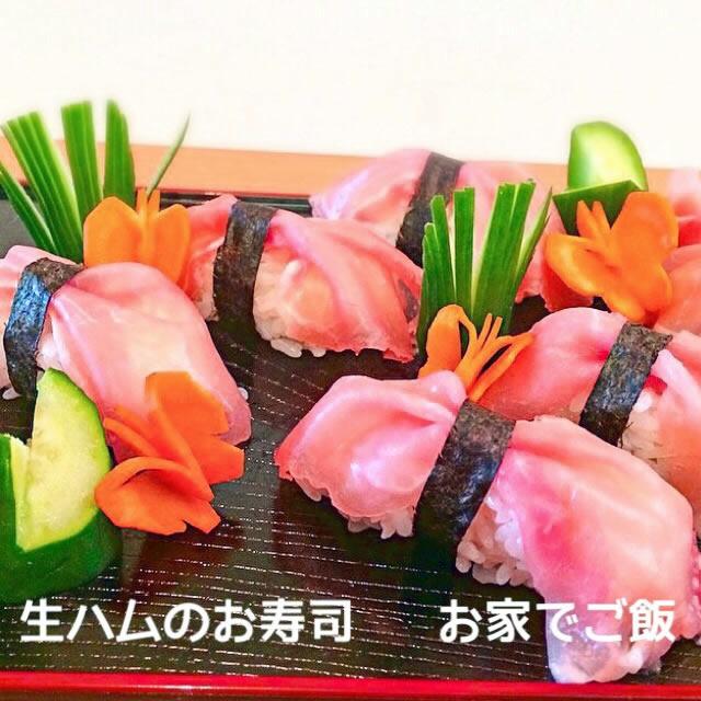 生ハムのお寿司