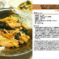 昆布つゆでお手軽えのきと鶏胸肉と金時草の炒め煮 -Recipe No.1030-