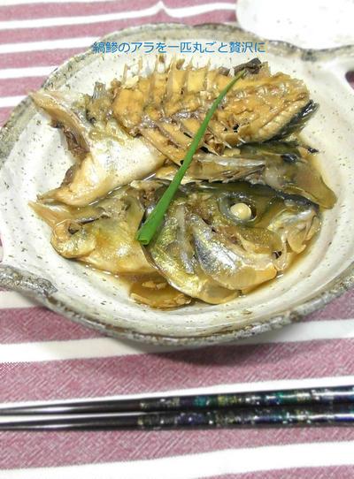 ちょっといい魚でもアラなら安い!縞鯵のアラ炊き