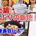 【STAUB新色発表会レポ】ストウブから6年ぶりに定番新色登場(動画有)