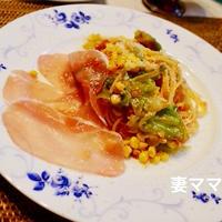春キャベツと生ハムのパスタ♪ Cabbage & Ham Pasta