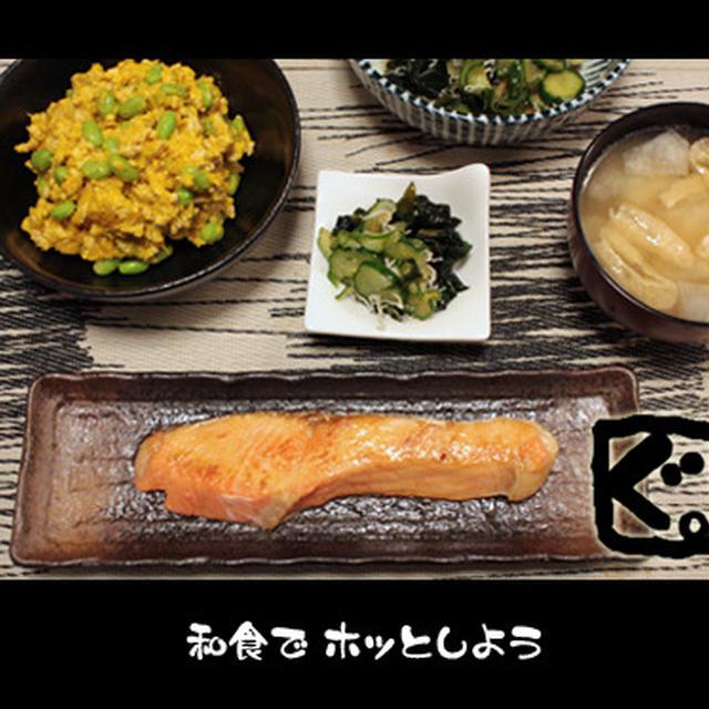 定番にしたい焼き鮭。