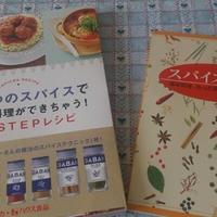 レシピブログ×ハウス食品☆スパイスセミナー お土産☆