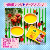 低糖質レシピ☆チーズプリン