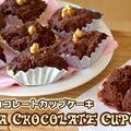 混ぜてレンチン♪しっとりおからチョコレートカップケーキ(動画レシピ) by オチケロンさん