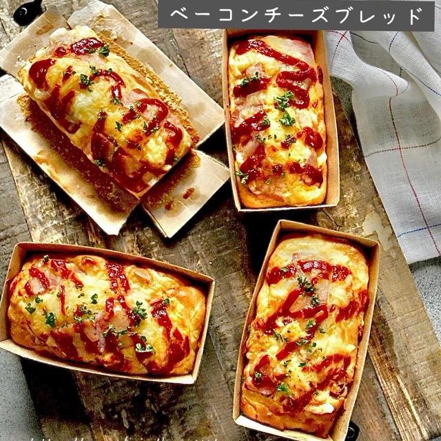 【ホケミレシピ】ベーコンチーズブレッド