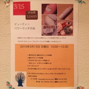 2015.3.15(sun)☆ビューティーパワーランチの会♪