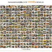 農家のレシピ1000品達成記念♪♪「歴代BEST10」