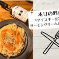 【本日の料理】ウイスキー(ボウモア)入りサーモンクリームパスタ