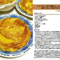 パンプキンに彩り野菜もたっぷりはいった具だくさん♪お化けオムライス☆ ハロウィン料理 -Recipe No.1330-