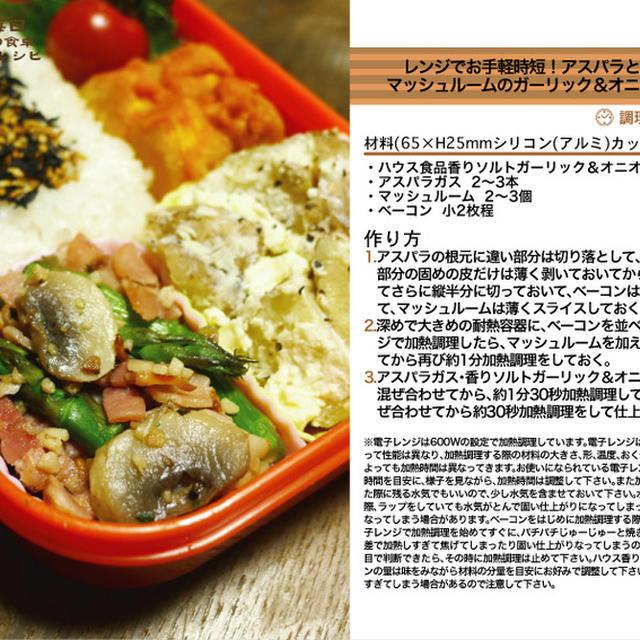 レンジでお手軽時短!アスパラとベーコンとマッシュルームのガーリック&オニオンソテー風 お弁当のおかず料理 -Recipe No.1205-