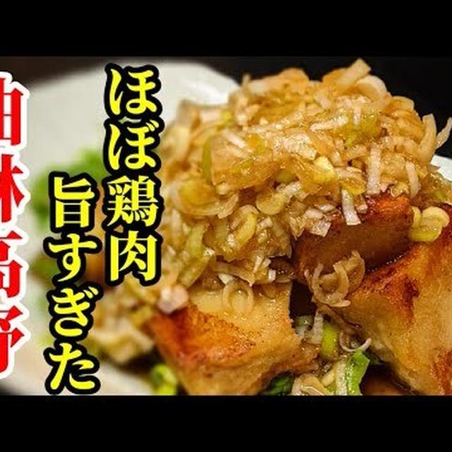 ほぼ鶏肉です!高野豆腐でヘルシーな油淋鶏風の簡単レシピ