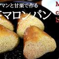 ボンヌママンのマロンクリームと甘栗で抹茶マロンパン作りが簡単にできます