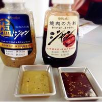 レシピブログ主催モランボン「塩ジャン 焼肉のたれ」試食会