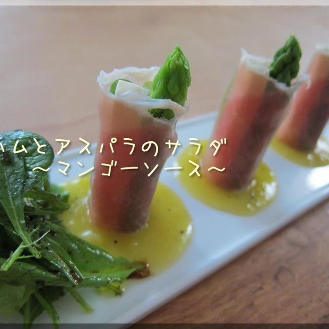 生ハムとアスパラのサラダ~マンゴーソース~ ・ マンゴーソースの使い方
