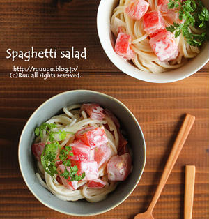 【レシピ】サラっととろ~り♡お惣菜屋さんのスパゲッティサラダ ー夏ver.ー