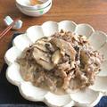 包丁不要で簡単☆旨味たっぷり◎牛肉ときのこのクリーム煮