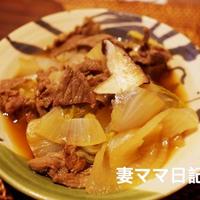 牛肉と白菜の甘醤油煮♪ Simmered Beef & Chinese Cabbage