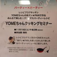 レシピブログキッチンにて~YOMEちゃんのお料理イベントに参加しました♪