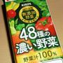 キヌアのKRN48(48種の濃い野菜100%)リゾット