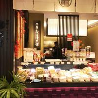 京都旅行 竈炊きたてごはん土井の漬物ビュッフェ
