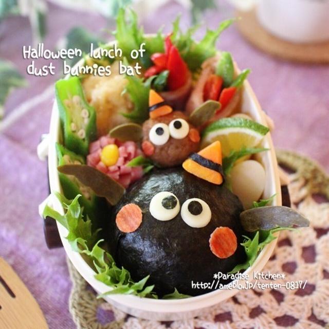 レシピ有り☆まっくろくろすけコウモリのハロウィン弁当