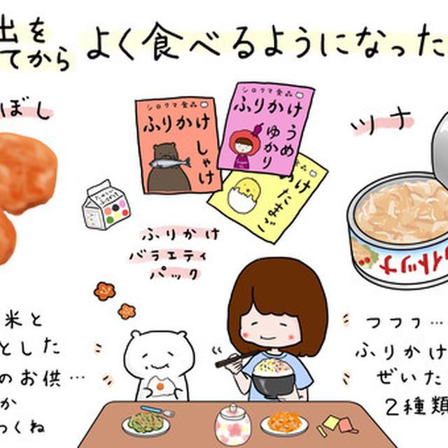 【絵日記】外出自粛期間からよく食べているもの*シンプルisおいしい*