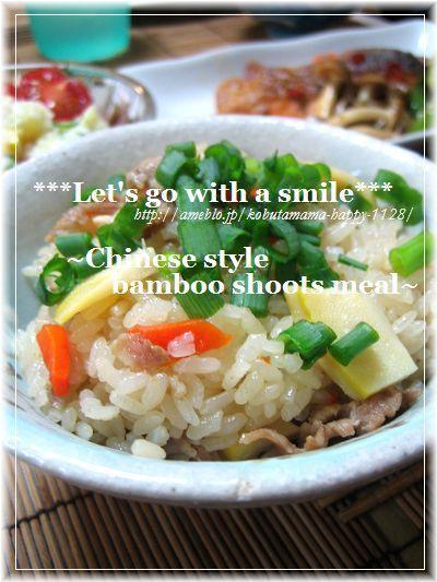 中華風たけのこご飯。