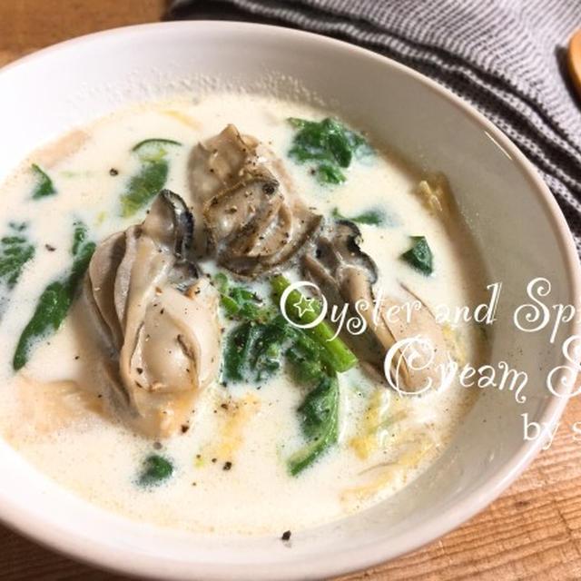 牡蠣とほうれん草の豆乳クリームスープ♡
