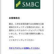≪フィッシング詐欺≫三井住友銀行 アカウントの異常な状態と解決手順について