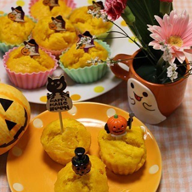 ハロウィン★HMでかぼちゃの蒸しパン