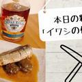 【本日のウイつま】イワシの梅酒煮!シーバスリーガルミズナラ 12年と合わせました!