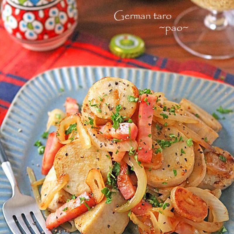 じゃがいも以外でも作れる!里芋で作る「ジャーマンポテト風」レシピ