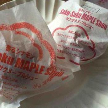 『メープルハウス吉祥寺店のサクサクメープルシュー』