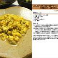 835.ふんわり卵と香り爽やかミョウガタケと大葉のさっぱりだしとじ