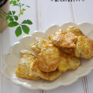 しっとりやわらか♪鶏むね肉の節約ピカタレシピ5選