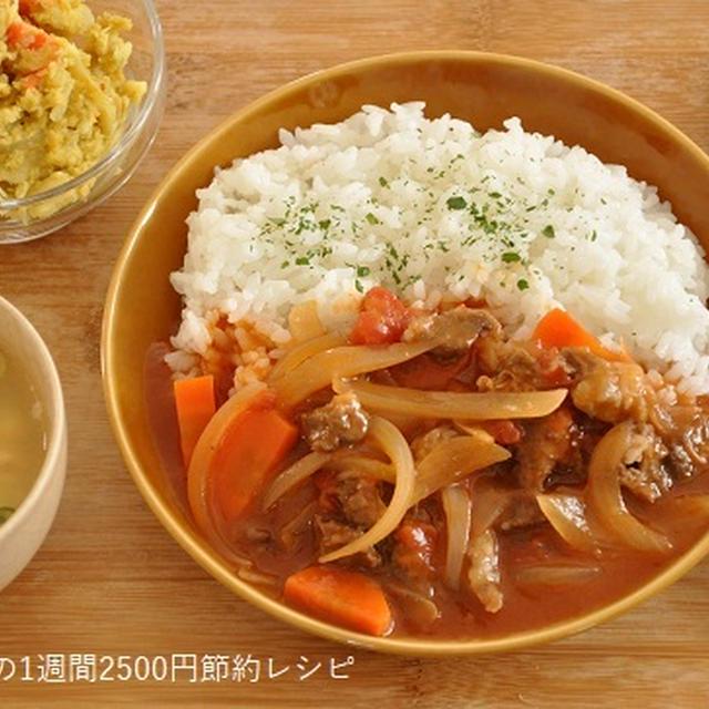 1人分139円調理時間30分♡牛すじ肉が固くない!ルー不要のハヤシライスがメインの献立