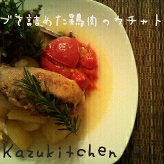 ハーブを詰めた鶏肉のカチャトーラ