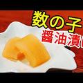 かずのこ(数の子)醤油漬けの作り方!おせち料理にもオススメ☆塩抜き・下処理〜味付けまでの手作りレシピ