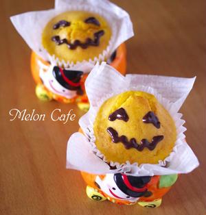 ホットケーキミックス(HM)でつくる、かぼちゃの豆乳カップケーキ☆ふんわり弾力、野菜の簡単ケーキをハロウィンに♪