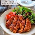 ♡バター醤油de皮パリチキンステーキ♡【#簡単レシピ#時短#節約#鶏肉】