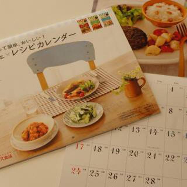 * うちカフェxレシピカレンダー♪すてきな奥さん1月号