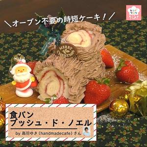 【動画レシピ】初心者でも簡単・安心!食パンでできちゃう「ブッシュ・ド・ノエル」
