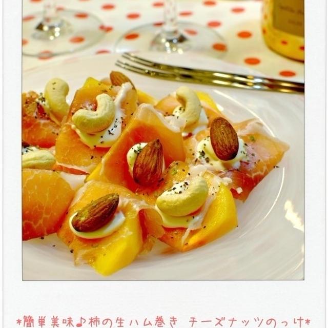 ☆簡単美味♪柿の生ハム巻き チーズナッツのっけ☆