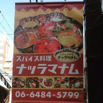 3/28 ナッラマナム実店舗オープン!