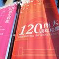 国立【台南】大学 ★ 120周年で 《大運動会》やるってよ!!