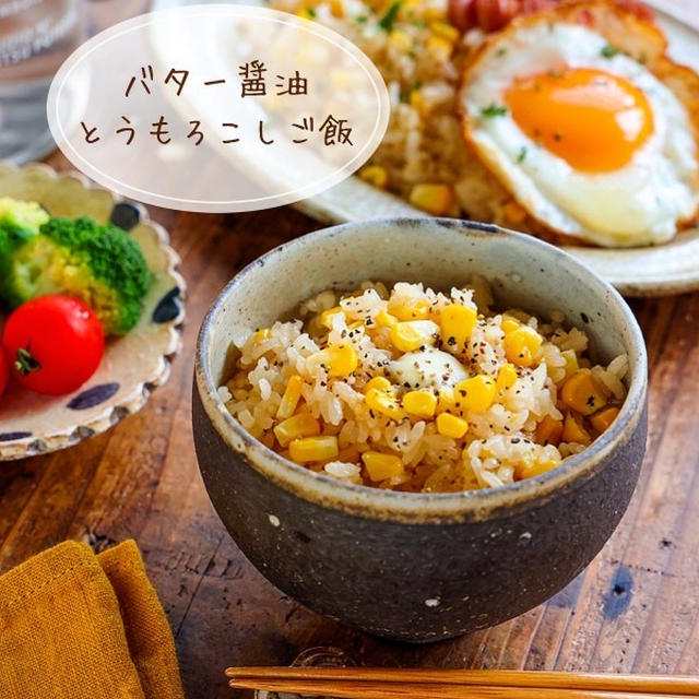 ♡バター醤油deとうもろこしご飯♡【#簡単レシピ #炊き込みご飯 #時短 #節約 #夏野菜】